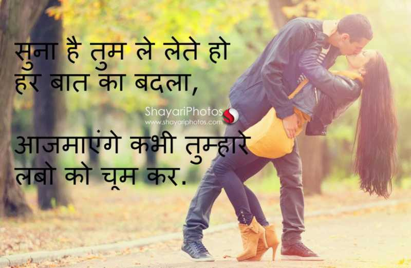 Aashima Arora Blogs Kiss Shayari Whatsapp Status In Hindi