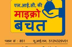 lic micro bachat insurance plan no 851 - review