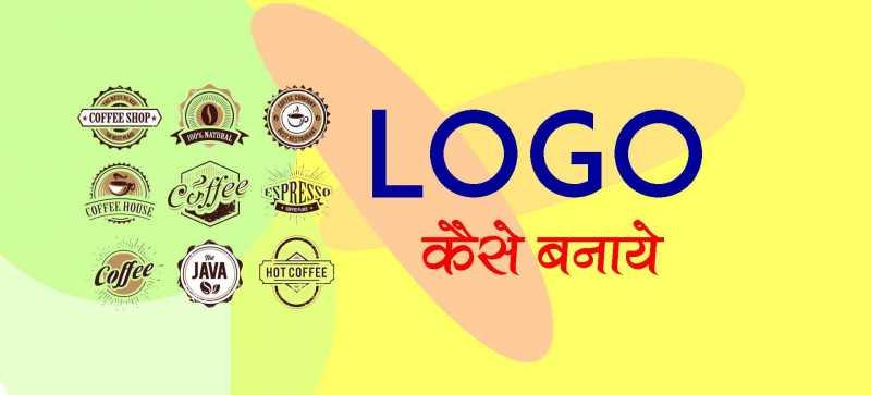 Logo Banane Ka Software या App हिंदी में जाने