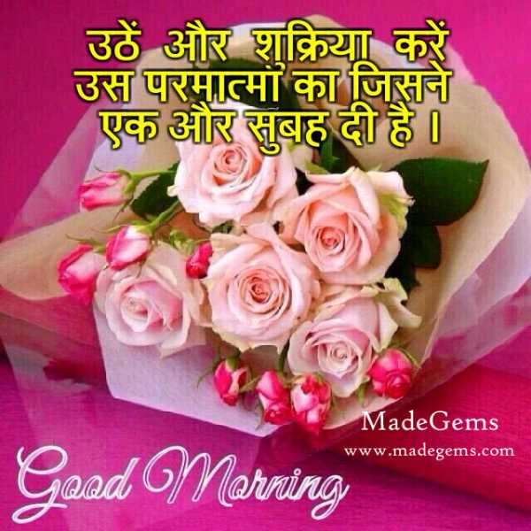By Aashima Arora Lovely Hindi Whatsapp Message Inspiring Good Morning Thoughts Pictures