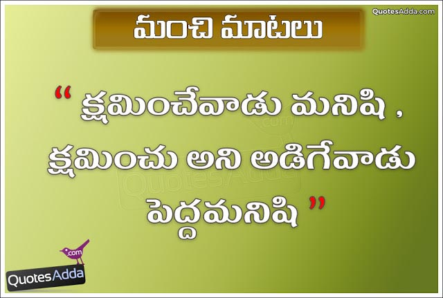 Chandra Babu Blogs Manchi Mata Kshaminchu Anevadu Pedda Manishi Unique All Quotes Telugu