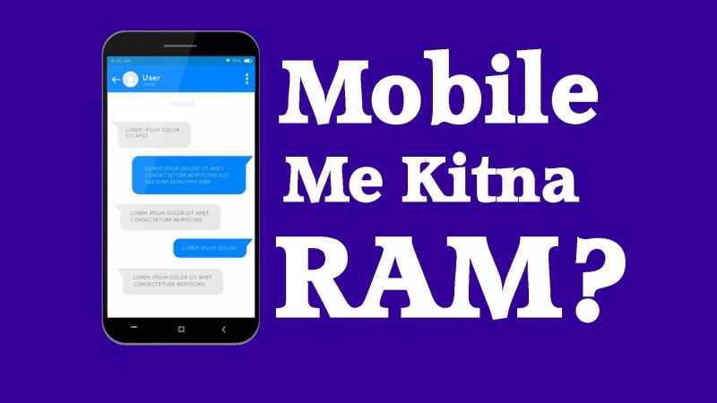 Mobile Me RAM Kitna Hona Chahiye ? हिंदी में जाने