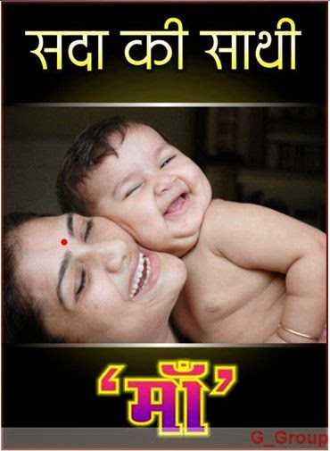 Abhinav Duggal Blogs Mother Hindi Short Quotes Poems Shayari And