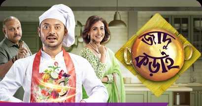 Movie Review Of Jadu Kadai, A ZEE5 Bengali Original