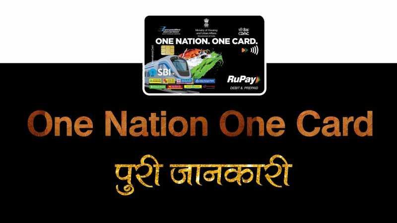 One Nation One Card Kya Hai? हिंदी में जाने