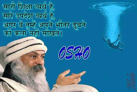 Abhinav Duggal Blogs Osho Hindi Quotes Wallpapers Osho