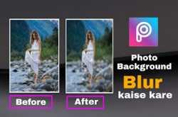 photo background blur kaise kare