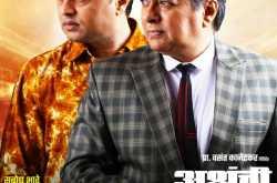 Play Review: Ashrunchi Zali Phule - The Common Man Speaks