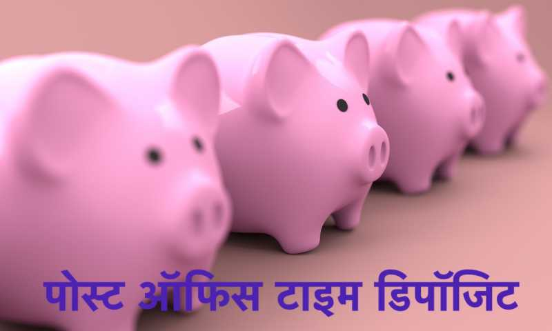 Post Office Fixed Deposit In Hindi पोस्ट ऑफिस फिक्स्ड डिपॉजिट के बारे