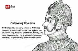 Prithviraj Chauhan history in Hindi | पृथ्वीराज चौहान इतिहास