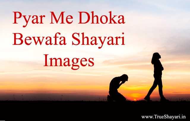 Rishi Raj Blogs Pyar Me Dhoka Bewafa Shayari Image HD, Sad