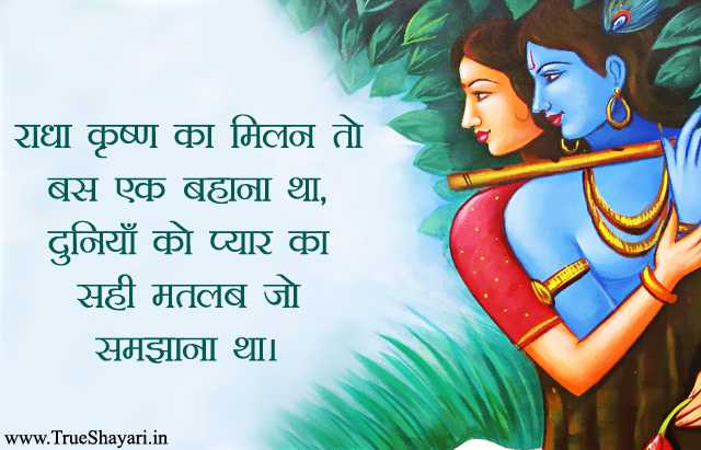 Radha Krishna Status in Hindi 1543941991 large