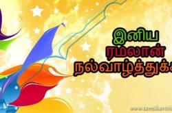 ramadan wishes in tamil(quotes, wishes, greetings)-ramadan mubarak