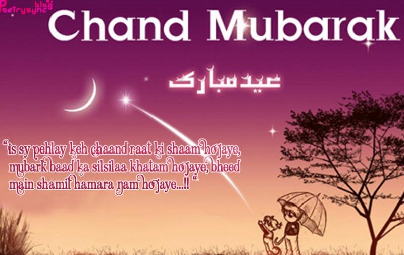 shaikh mohammed simraan blogs ramzan chand raat mubarak shayari sms
