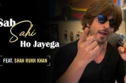 Sab Sahi Ho Jayega   Shahrukh Khan   Waplyric