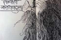 Sanyasi Narayandas- a sketch of a hermit