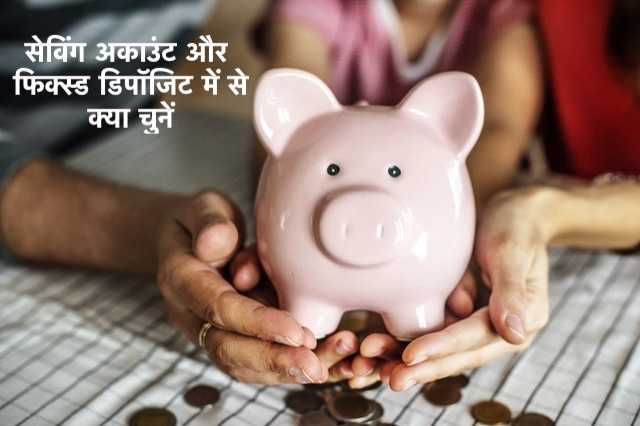 Saving Account Vs Fixed Deposit In Hindi