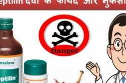 septilin दवा के फायदे और नुकसान
