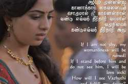 shyness-vs-passion-mutolaayiram82