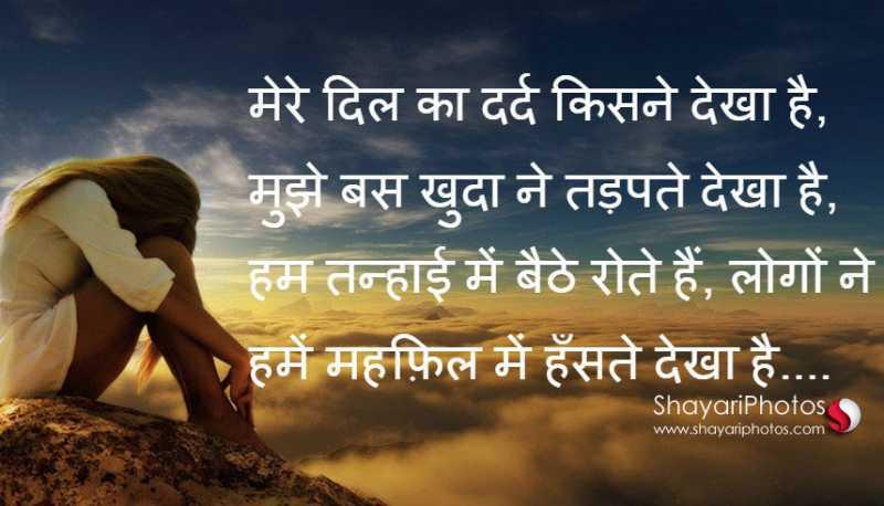 Aashima Arora Blogs Tanhai Mein Rona, Sad Hindi Love Shayari
