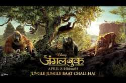 The Mowgli Memory