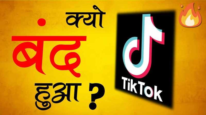 TikTok Ban Kyo Hua ? Banned In India हिंदी में जाने