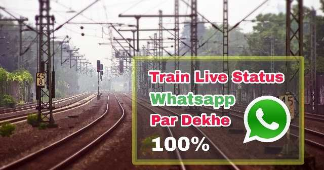 Sandeep Tak Blogs Train Live Status Whatsapp Par Kaise Dekhe