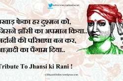 tribute to jhansi ki rani !