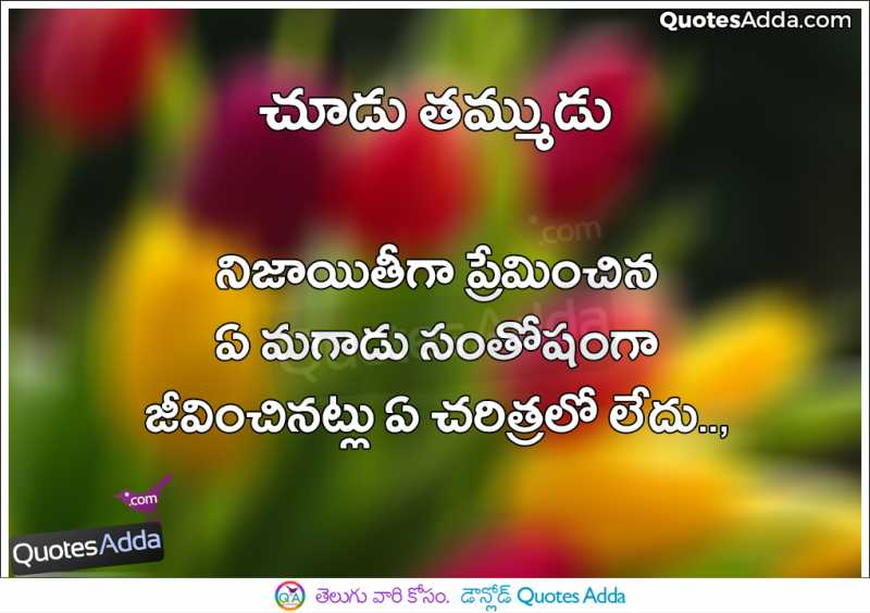 Chandra Babu Blogs True Love Telugu Quotations And Images