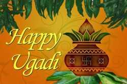 UGADI WISHES - HAPPY NEW YEAR