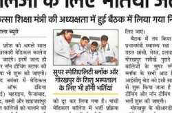 up hospital recruitment 2019 3,000 super speciality, 5 medical college