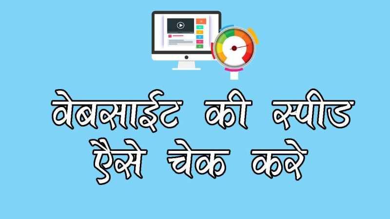 Website Ki Speed Kaise Check Kare? हिंदी में जाने