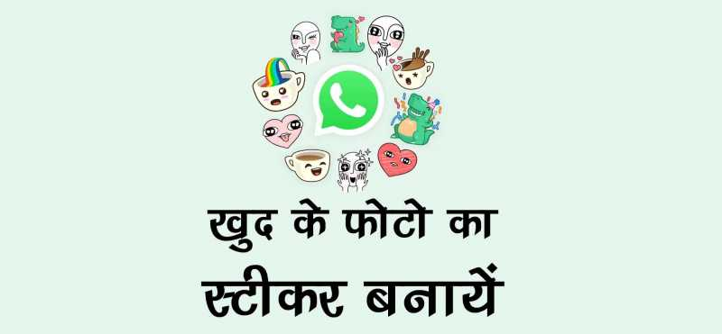 WhatsApp Sticker Kaise Banaye? हिंदी में Step By Step