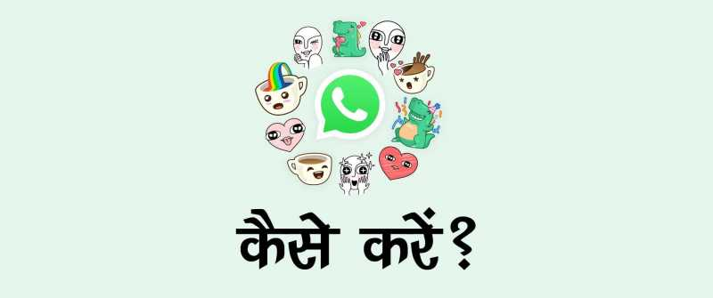 WhatsApp Sticker Kaise Download Kare और Bheje ? हिंदी में