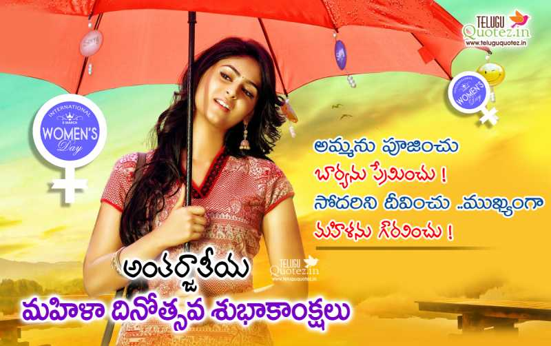 Naveen Reddy Blogs Womens Day Telugu Respect Quotes And Wishes