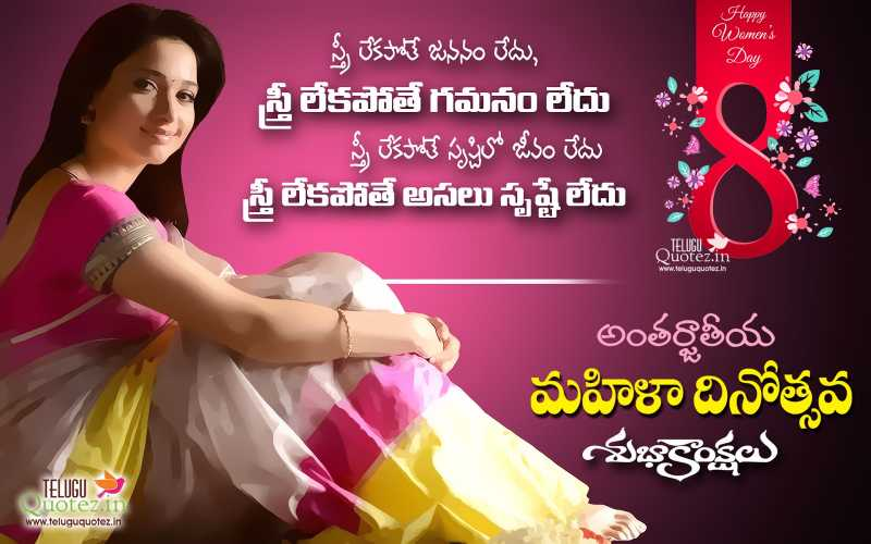 Naveen Reddy Blogs Womens Daywomens Day Quotations And Greetings