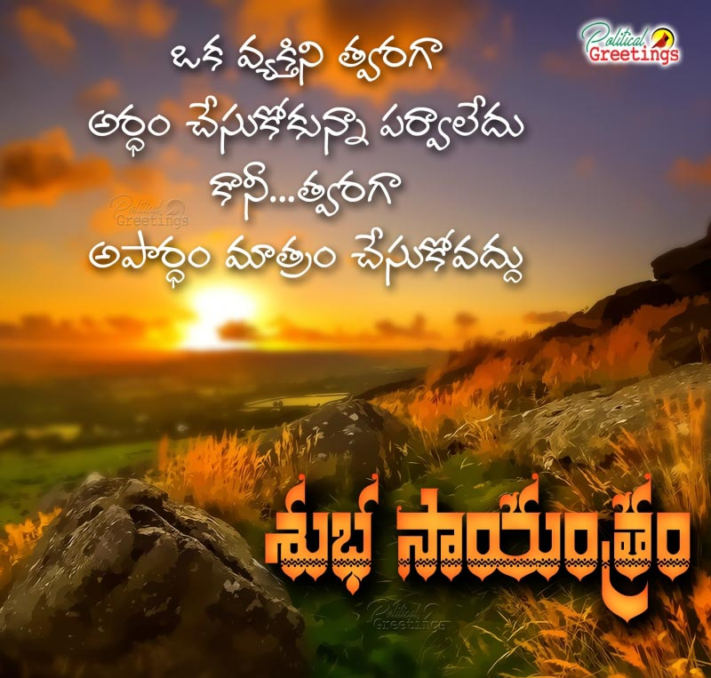 Naveen Reddy Blogs Best Good Evening Telugu Life Quotes And Wishes