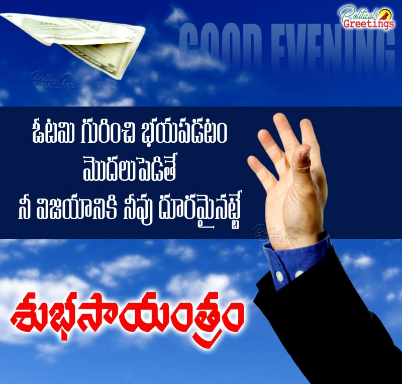 Naveen Reddy Blogs Motivational Good Evening Telugu Life Quotes And