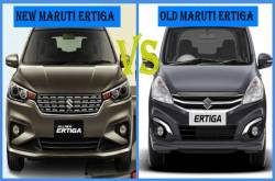New Maruti Ertiga Vs Old Ertiga- What\'s The Difference?