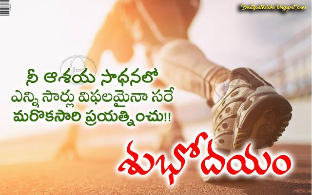 Srinivasa Rao Garine Blogs Telugu Good Morning Quotes Free Download