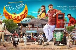 Thattumpurathu Achuthan - Music Review (Malayalam Soundtrack)